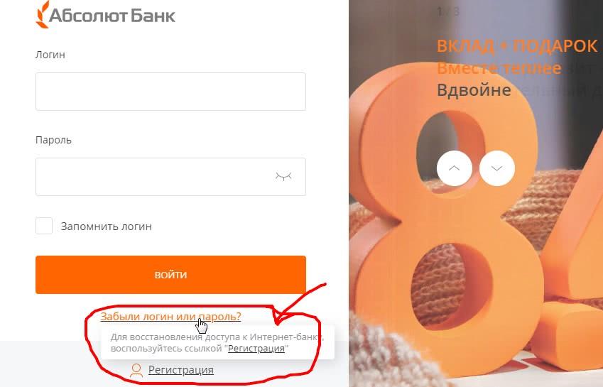 форма входа на сайт банка абсолют