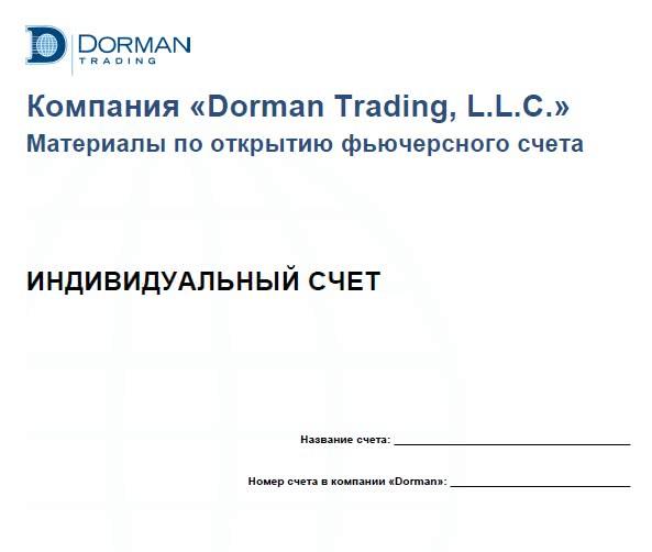 заявление на открытие счета дорман трейдинг