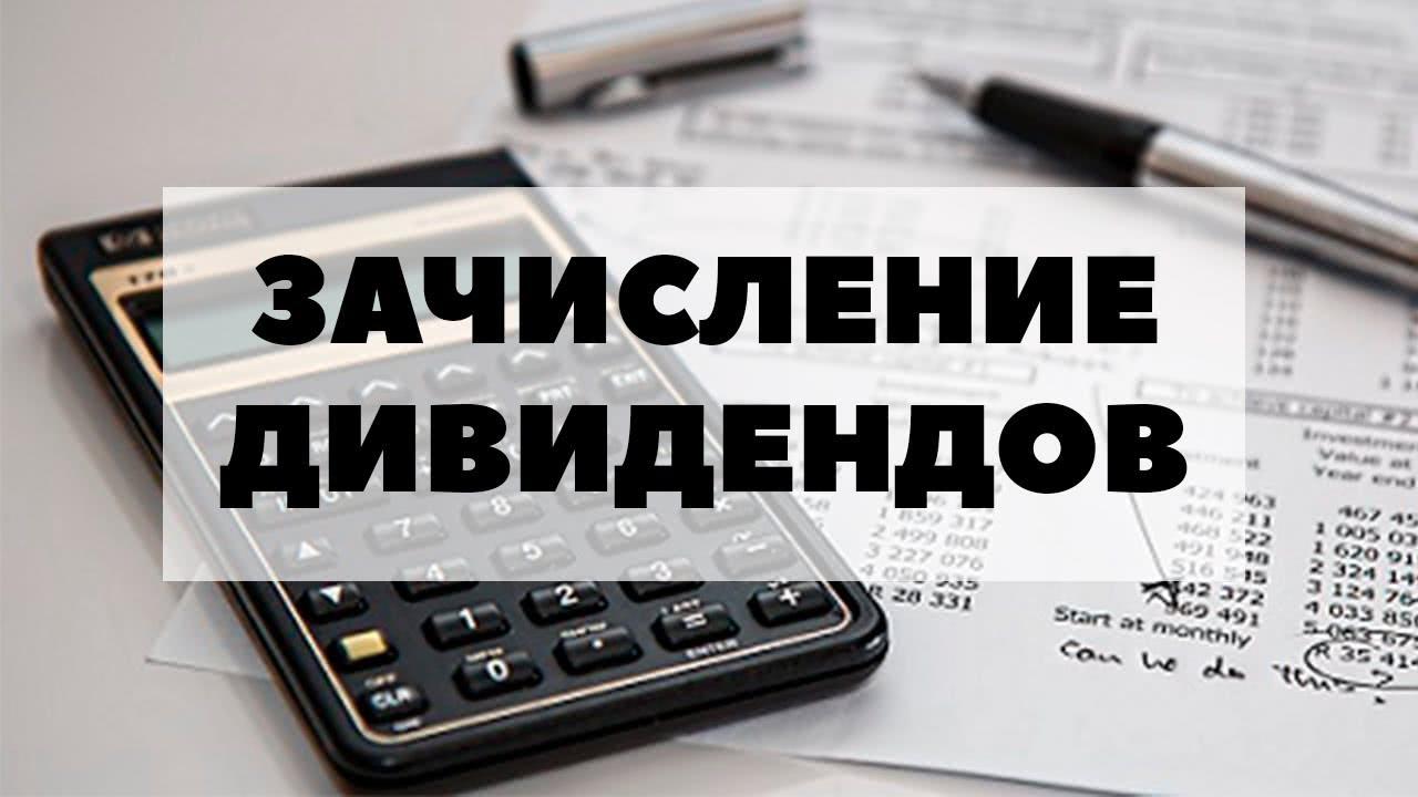 зачисление дивидендов на банковский счет