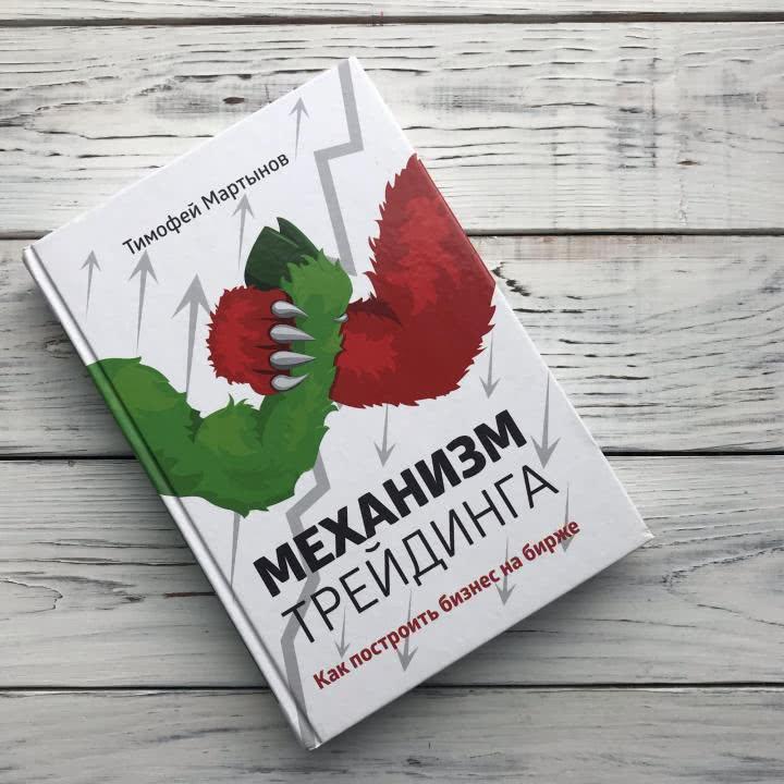 книга механизм трейдинга