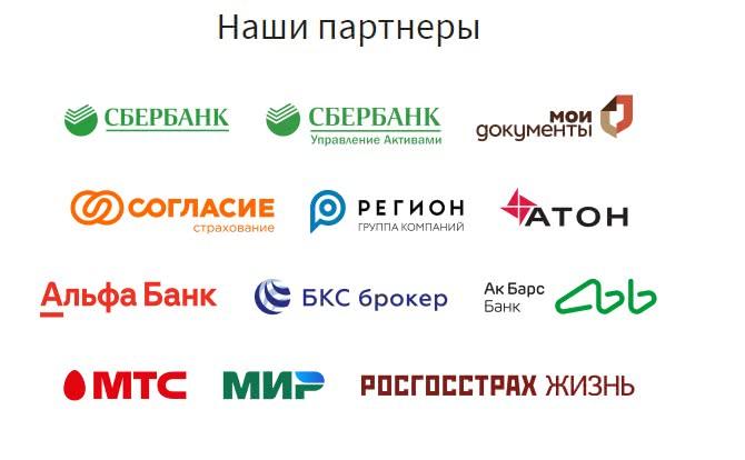 партнеры сервиса ндфлка