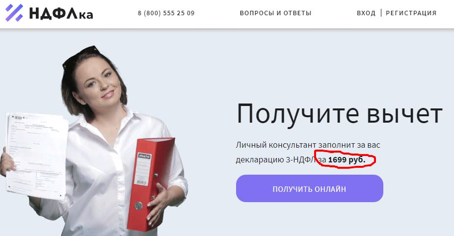 ндфлка онлайн сервис вычеты