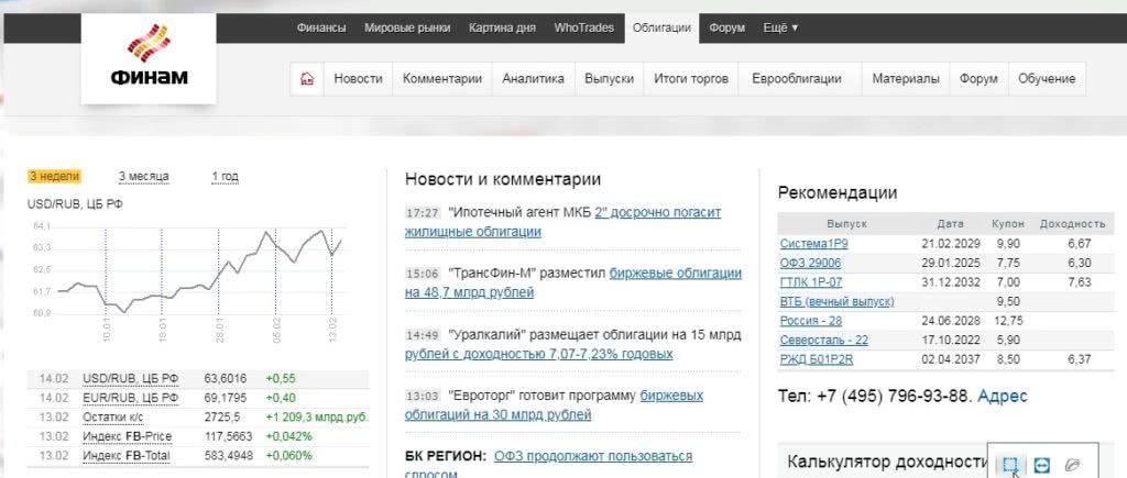 bonds.finam.ru