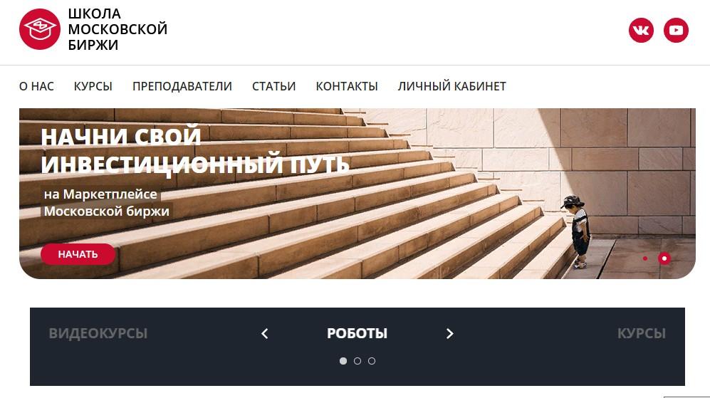 школа московской биржи официальный сайт