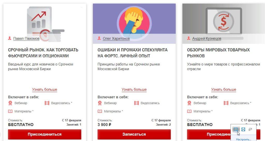 школа московской биржи курсы
