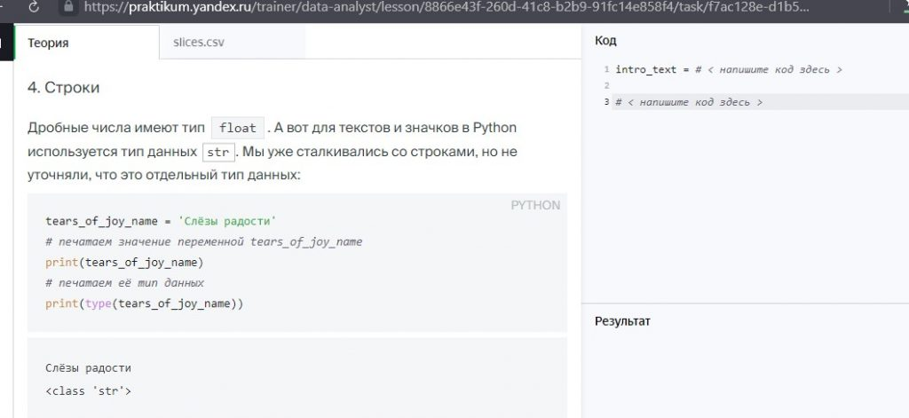 Интерфейс Яндекс Практикума